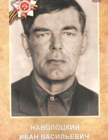 Наволоцкий Иван Васильевич