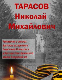 Тарасов Николай Михайлович