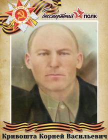 Кривошта Корней Васильевич
