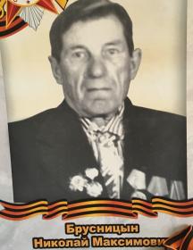Брусницын Николай Максимович