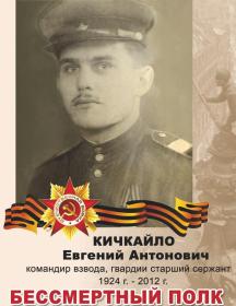 Кичкайло Евгений Антонович