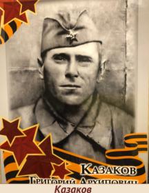 Казаков Григорий Архипович