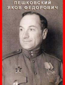 Пешковский Яков Федорович