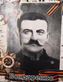 Бондаренко Николай Федосеевич