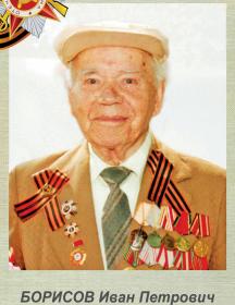 Борисов Иван Петрович