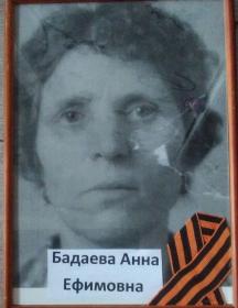 Бадаева Анна Ефимовна