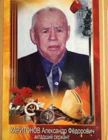 Харитонов Александр Фёдорович