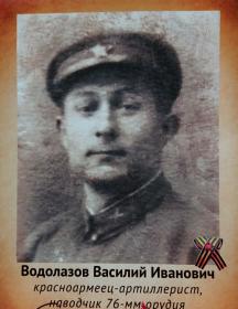 Водолазов Василий Иванович