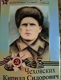 Чеховских Кирилл Сидорович