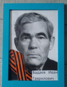 Бадаев Иван Гаврилович