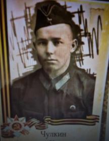 Чулкин Григорий Кириллович