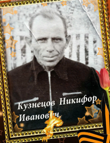 Кузнецов Никифор Иванович