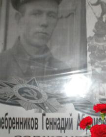 Серебренников Геннадий Абрамович