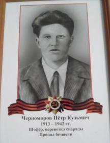 Черноморов Петр Кузьмич