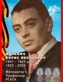 Фалевич Борис Яковлевич