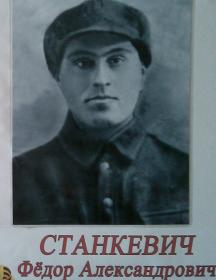 Станкевич Фёдор Александрович