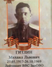 Гитлин Михаил Львович