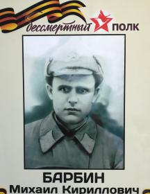 Барбин Михаил Кириллович