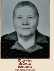 Шильнёва Евдокия Ивановна