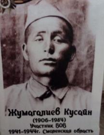 Жумагалиев Кусаин