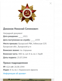 Диконов Николай Семенович