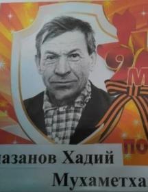 Рамазанов Хадий Мухаметханович