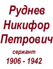 Руднев Никифор Петрович