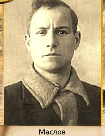 Маслов Иван Сергеевич