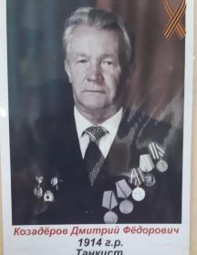 Козадёров Дмитрий Федорович