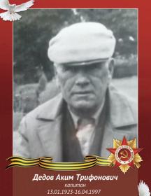 Дедов Аким Трифонович