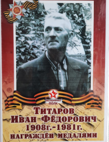 Титаров Иван Фёдорович