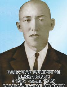 Беккулов Бектурган Беккулович