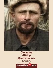 Селищев Фёдор Дмитриевич