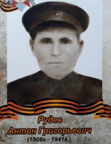 Рудев Антон Григорьевич