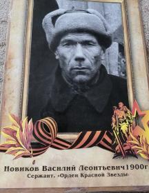 Новиков Василий Леонтьевич