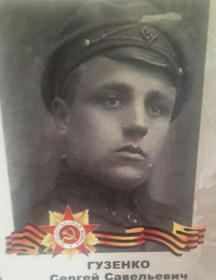 Гузенко Сергей Савельевич
