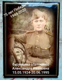 Латохина-Буравцева-Ярцева Александра Ивановна