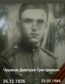 Чураков Дмитрий Григорьевич