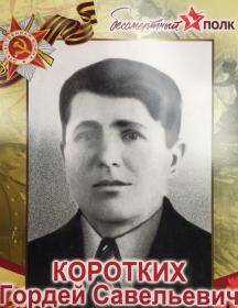 Коротких Гордей Савельевич