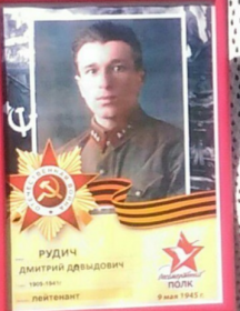 Рудич Дмитрий Давыдович