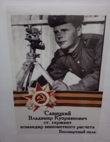Савицкий Владимир Куприянович