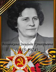 Волынкина Зинаида Григорьевна