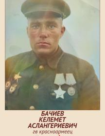Бачиев Келемет Аслангериевич