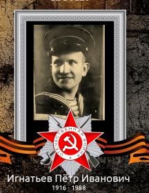 Игнатьев Пётр Иванович