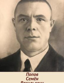 Попов Семен Васильевич