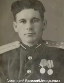 Солянский Василий Мефодьевич