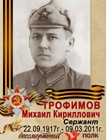 Трофимов Михаил Кириллович