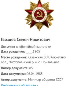 Гвоздев Семён Никитович