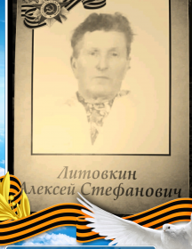 Литовкин Алексей Стефанович