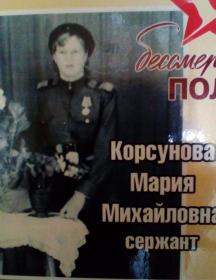 Корсунова Мария Михайловна